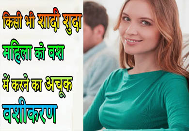 Vashikaran Mantra to Attract a Married Woman