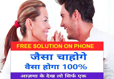 Vashikaran Specialist Pay After Results