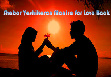Shabar mantra for love back